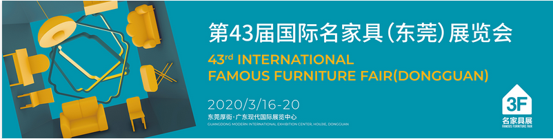 Dongguan Famous Furniture Fair